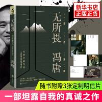 【包邮】无所畏  冯唐作品 包含如何避免成为一个油腻的中年猥琐男 继活着活着就老了 不二 后 现代文学散文随笔都市小说