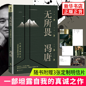 无所畏  冯唐作品 包含如何避免成为一个油腻的中年猥琐男 继活着活着就老了 不二 后 现代文学散文随笔都市小说