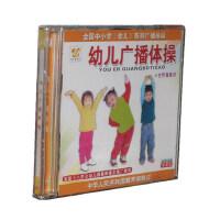正版 幼儿健身vcd光盘 幼儿广播体操 新普及推广版本VCD+CD碟片
