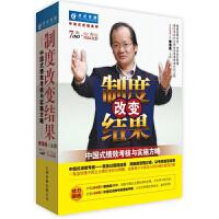 制度改变结果7DVD 3CD 1绩效考核手册 李泽尧