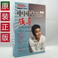 原装!正版!李强中国式领导6VCD管理培训光盘光碟