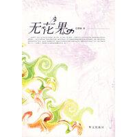 微瑕处理―无花果 9787507520538 华文出版社 曹珊