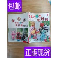 [二手旧书9成新]手掌大小的布娃娃 /[日]靓丽出版社 著;赵征环