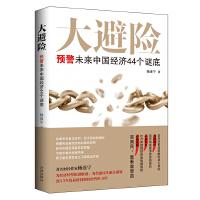 大避险:预警未来中国经济44个谜底