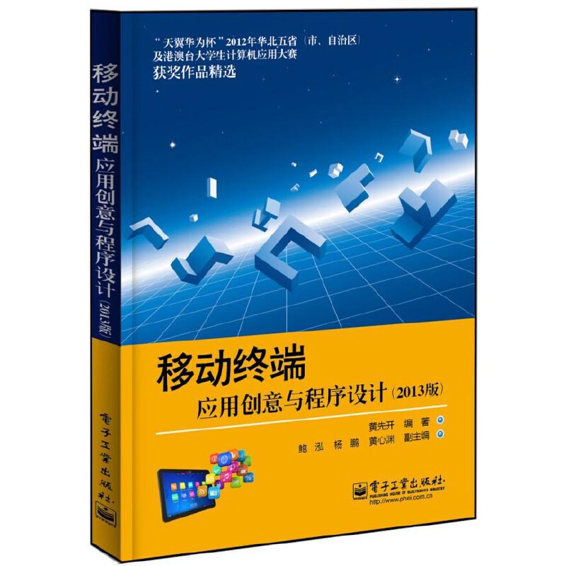 移动终端应用创意与程序设计(2013版)(全彩)