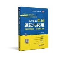 高中英语单词速记与拓展(主题词思维图+短语派生解析)