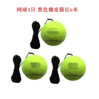 单人网球带线回弹初学带绳网球牵笼球训练橡皮筋网球高弹耐打