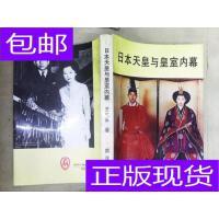 [二手旧书9成新]日本天皇与皇室内幕 /王俊彦 群众出版社