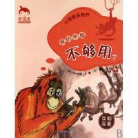 我的手指不够用了(小猩猩奥德萨)/幸福豆品格养成图画书系列