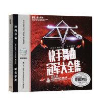 快手DJ舞曲 无损黑胶3CD