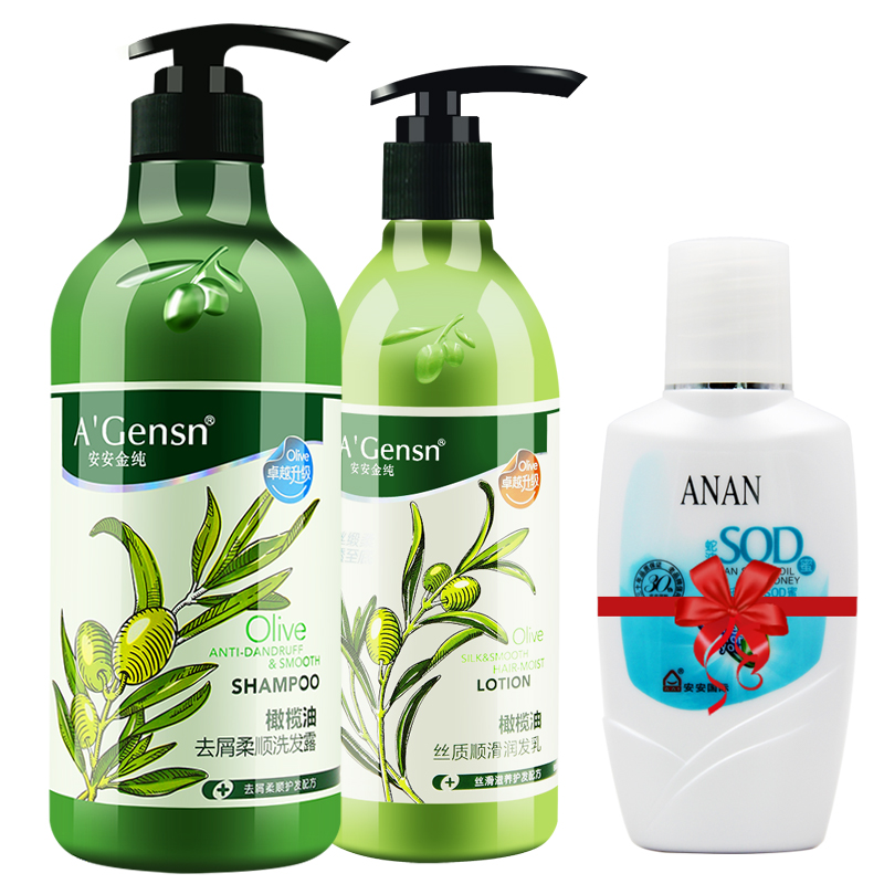 安安金纯洗发水橄榄油去头屑控油男女洗头膏护发素套装 洗发护发套装 洗护套装,买套装送SOD蜜1瓶