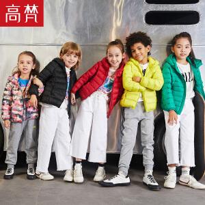 【参考价:139元】高梵童装2018新款儿童羽绒服轻薄款反季男童宝宝女童羽绒品牌外套