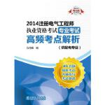 2014注册电气工程师执业资格考试 专业考试 高频考点解析(供配电专业)