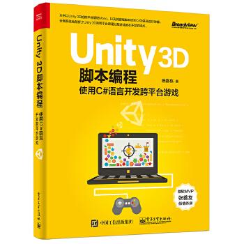 3D脚本编程(pdf+txt+epub+azw3+mobi电子书在线阅读下载)