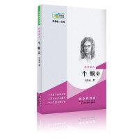 常春藤传记馆:科学巨人――牛顿传