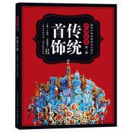 图说中国非物质文化遗产.第2辑・中国**传统首饰