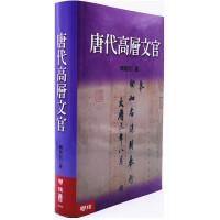 包邮台版 唐代高层文官 赖瑞和著 9789570847345 联经出版