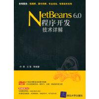 Netbeans 6.0程序开发技术详解(配光盘)