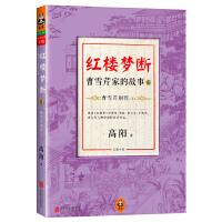 红楼梦断:曹雪芹家的故事6・曹雪芹别传(下)