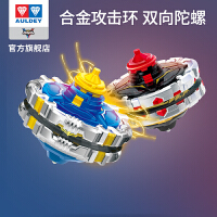 奥迪双钻飓风战魂陀螺合体加速版战神之翼烈破炎龙可改装炫光加速陀螺对战玩具