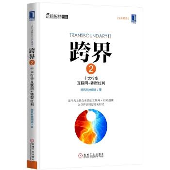 跨界2(pdf+txt+epub+azw3+mobi电子书在线阅读下载)
