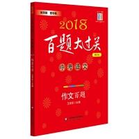 2018百题大过关.中考语文:作文百题(修订版)