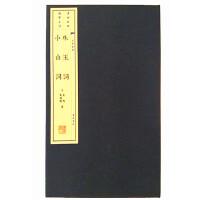珠玉词 小山词(宣纸线装 1函2册 文华丛书系列)