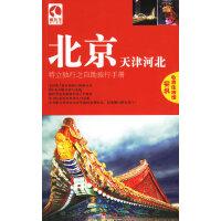 藏羚羊:北京天津河北--独立独行之自助旅行手册(第二版)凭书免费住旅馆!