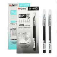 晨光热可擦中性笔AKP69107可擦小学生水笔摩易擦晶蓝易摩擦