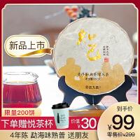 芬吉普洱茶熟茶饼 2014年压制四年陈茶叶七子饼 知己357g