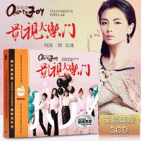 欢乐颂2 电视剧热门歌曲cd 刘涛 王子文 影视原声带汽车载cd光盘