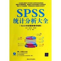 SPSS统计分析大全(附光盘) 武松//潘发明