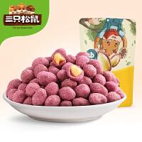 【三只松鼠_紫薯花生205gx2袋】坚果炒货花生米零食