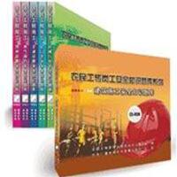 农民工转岗工安全知识题库系列-矿山开采安全知识题库 2CD-ROM