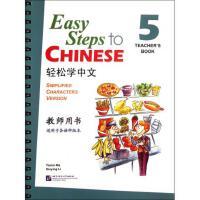 轻松学中文(教师用书5适用于各语种版本) 马亚敏//李欣颖