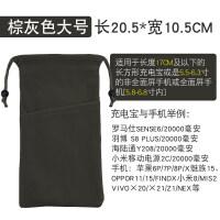 华为充电宝保护套 10000/20000移动电源华为苹果防尘硬盘抽绳束口袋便携绒布保护套手机袋子