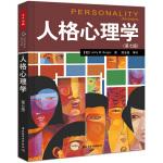 人格心理学(第七版)(万千心理)