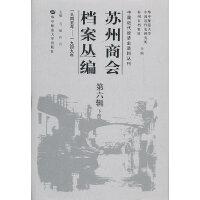 苏州商会档案丛编(第6辑上下1945年-1949年)(精)/中国近代经济史资料丛刊