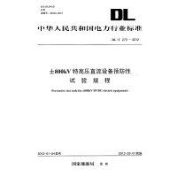 DL/T273―2012 ±800kV特高压直流设备预防性试验规程