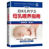 美国儿科学会母乳喂养指南