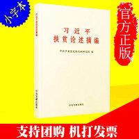 正版现货 习近平扶贫论述摘编 小字本 中央文献出版社