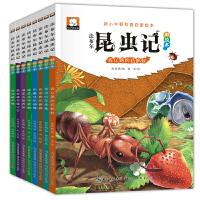 小学生课外阅读书籍昆虫记8册彩绘注音版一二三四年级课外书读的法布尔正版名著5-6-7-8-9-1