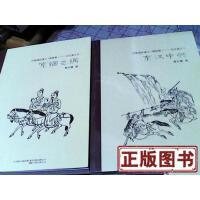 【二手旧书9成新】历朝通俗演义(插图版):后汉演义(1)・东汉中兴9787547030936