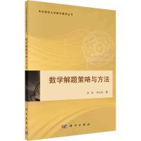 数学解题策略与方法 科学出版社