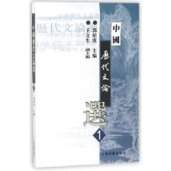 中国历代文论选(1)