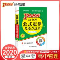 2020版pass绿卡图书掌中宝高中物理公式定律及要点透析通用人教版 必修+选修 高考物理同步口袋书