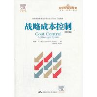 战略成本控制(货号:A2) 9787300181059 中国人民大学出版社 道尔