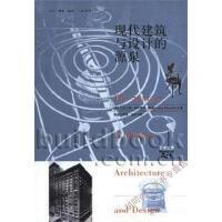 【二手旧书8成新】现代建筑与设计的源泉 _英_ 尼古拉斯・佩夫斯纳 生活・读书・新知三联书 9787108016119