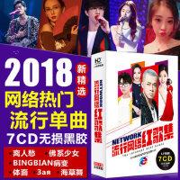车载歌曲 网络流行音乐2018热门单曲 正版汽车cd无损碟片