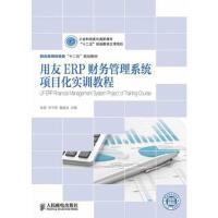 用友ERP财务管理系统项目化实训教程 9787115319555 朱丽 何干君 黄进龙 人民邮电出版社
